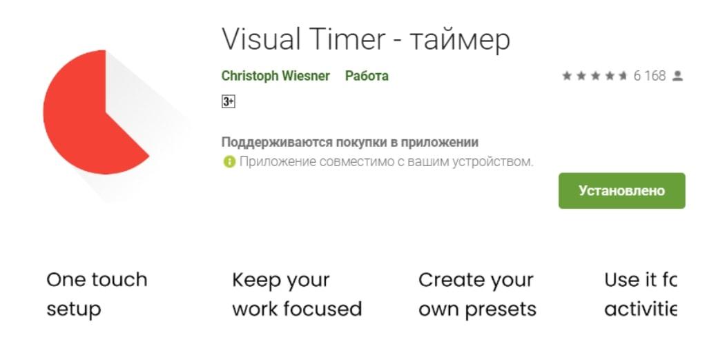Новый Помодоро: Visual Timer
