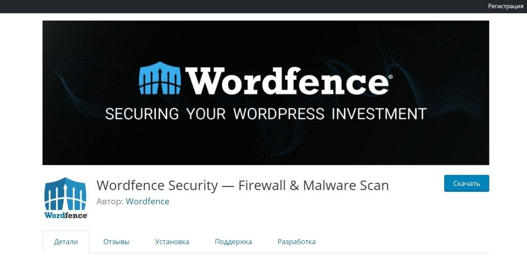 Как защитить сайт на WordPress от взлома и несанкционированного проникновения